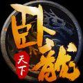 卧龙天下官方网站手机游戏 v1.1.1