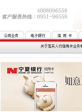 宁夏银行客服电话是多少?宁夏银行客服电话介绍[图]