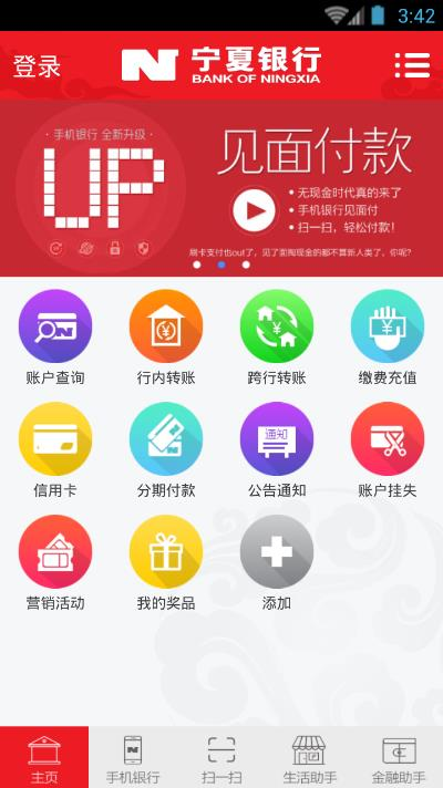 宁夏银行手机银行怎么样?宁夏银行手机银行好用吗[多图]