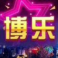 博乐棋牌官网安卓版下载 v2.0