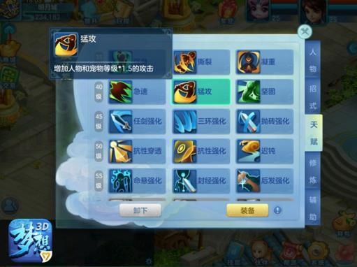 梦想世界3D战士天赋加点攻略 战士天赋选择推荐[图]