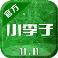 小李子足球装备官网app下载 v2.4.2