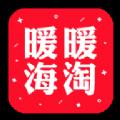 暖暖海淘官网app下载 v1.0.0