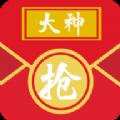 手气王抢红包神器官网app下载安装 v1.0