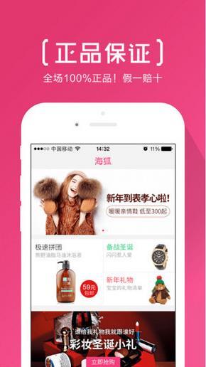 海狐海淘官网下载地址是多少?海狐海淘app下载地址介绍[多图]