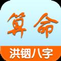 洪铟八字算命破解版app下载 v1.0