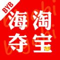 海淘夺宝官网app下载 v1.0.0