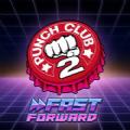 拳击俱乐部2破解版