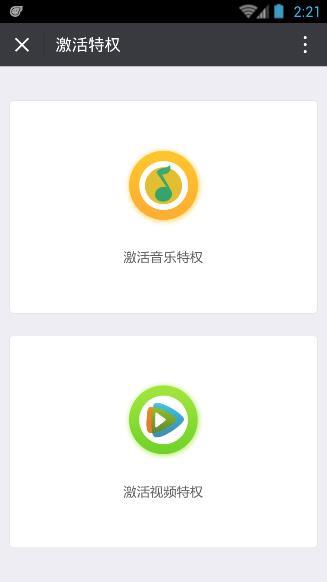 腾讯王卡怎么激活腾讯视频?王卡助手激活视频音乐特权方法介绍[多图]