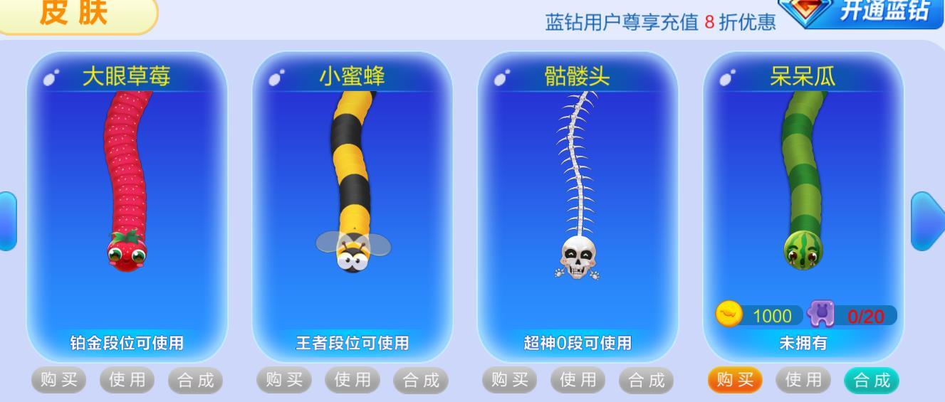 蛇蛇争霸段位奖励汇总 各段位皮肤奖励一览[多图]