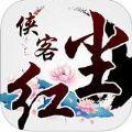 侠客红尘手游官网正版 v2.8.5