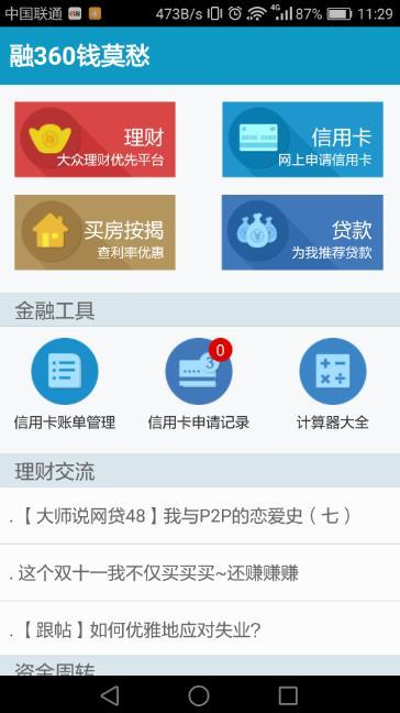 钱莫愁app怎么申请信用卡?钱莫愁信用卡申办教程[多图]