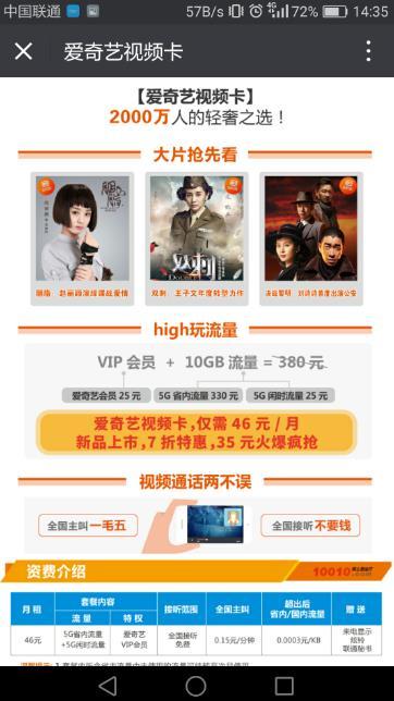 爱奇艺视频卡怎么申请?中国联通爱奇艺视频卡申请方法说明[多图]