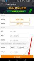 爱奇艺视频卡怎么申请?中国联通爱奇艺视频卡申请方法说明图片2
