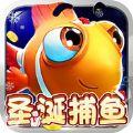 圣诞捕鱼游戏手机版下载 v1.0