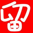 一起留学软件下载官方app v1.0