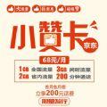京东赞卡app官方软件下载 v5.5.0