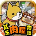 贫穷肉店故事中文汉化修改无限金币破解版 v1.1