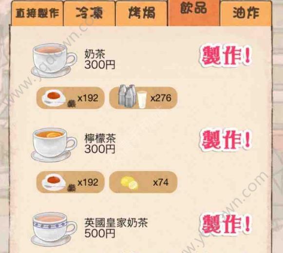 洋果子店ROSE酸奶怎么做  酸奶制作流程讲解[图]