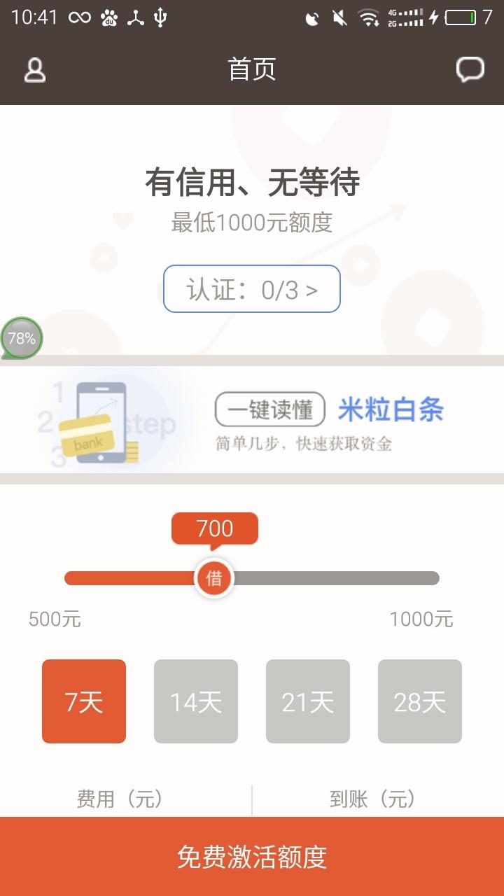 米粒白条怎么样?米粒白条app功能详细介绍[图]