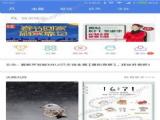 小米MIUI8春运刷票神器app官方下载安装 v1.0