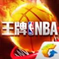 王牌NBA腾讯应用宝版正式版 v1.0.0.1094