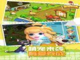 全民农场二周年游戏安卓最新版 v1.18.81