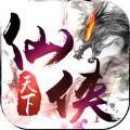 仙侠天下手游官方正版 v1.0