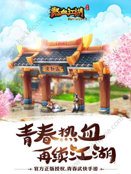 热血江湖手游版官方下载 v43.0