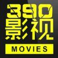 390影视官网版