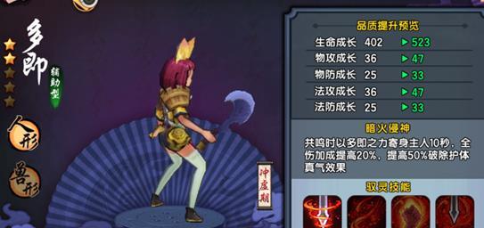 仙剑奇侠传幻璃镜驭灵怎么升星  驭灵升星攻略[图]