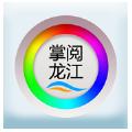 掌阅龙江APP手机版下载 v1.4.5