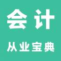 会计从业宝典下载手机版app v0.0.14