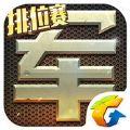 天天军棋腾讯官网最新版 v1.1.0