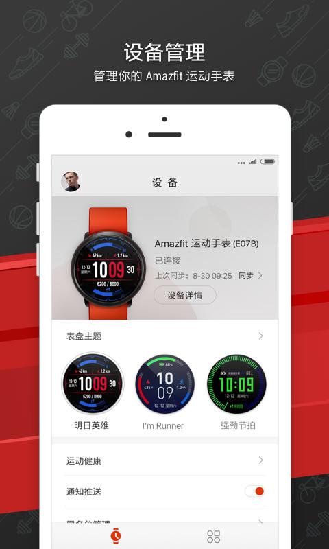 华米手表app官方二维码下载安装图片2