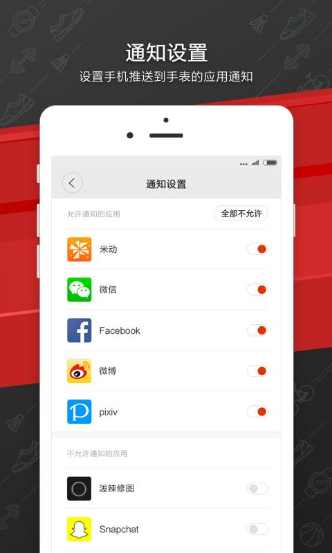 华米手表app官方二维码下载安装图片4