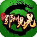 鄂州晃晃麻将官方唯一网站 v1.0