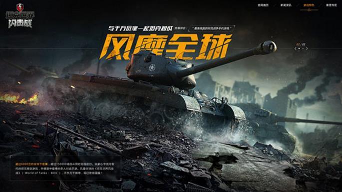 坦克世界闪击战1月5日VIP封测开启 iOS用户抢先体验[图]