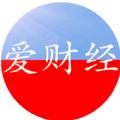 爱财经app手机版下载 v1.0.0