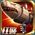红警联盟争霸战官方下载九游版 v1.0.12