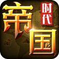 帝国文明时代游戏安卓版官方网站 v1.7.3