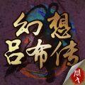 幻想吕布传内购破解版 v1.4.0631