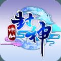 诛仙封神官网版