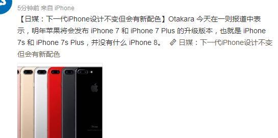 iPhone7s什么时候出?iPhone7s上市时间介绍[图]