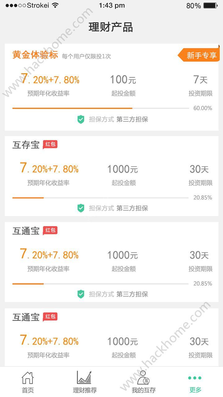 互存金融官网app下载图片2