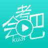 会考吧app下载客户端官网版 v1.2.3