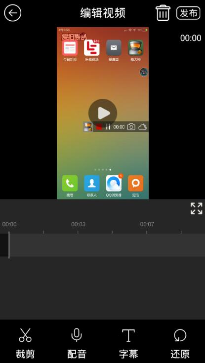 拍大师怎么剪辑视频?拍大师手机版视频剪辑教程[多图]