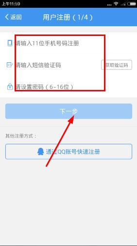 升学e网通怎么注册?升学e网通怎么登录?[多图]