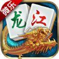 微乐龙江棋牌大庆麻将游戏下载 v1.2.1