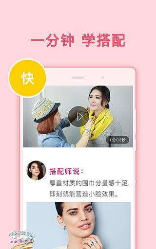 花蜜app评测:教你轻松搭配饰品[多图]